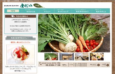 medaka2_newsite.jpg