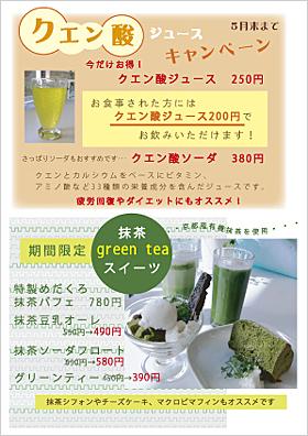 クエン酸&抹茶キャンペーン