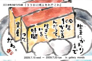 eguchi-etegami.jpg